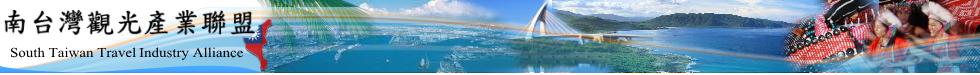南台灣觀光產業聯盟 Web Site
