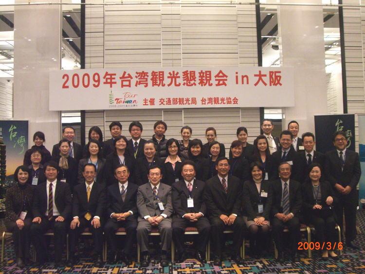 宣傳2009世運在高雄及業務招商
