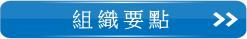 南台灣觀光産業聯盟組織要點頁