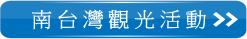南台灣觀光活動頁